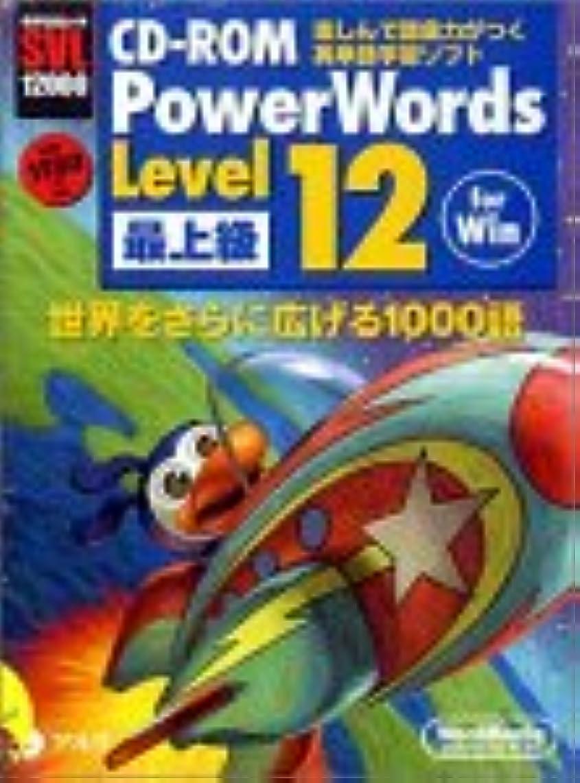 永久つまずく幻想的書籍2冊付き CD-ROM PowerWords Level 12