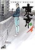 東京 4 (ジャンプコミックスデラックス)