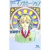 リーインカネーション―さよなら平田くん (クイーンズコミックス)