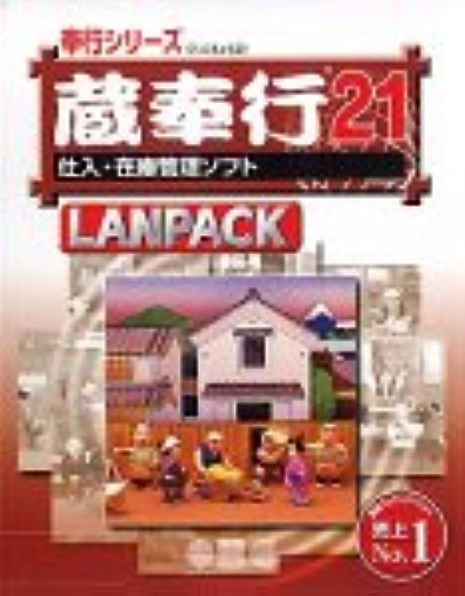憂慮すべきナイロン約蔵奉行 21 LANPACK Broadband Edition with SQL Server 2000 for Windows Type B 25ライセンス