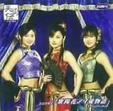 シングルV 「紫陽花アイ愛物語」 [DVD]
