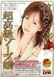 紋舞らんの超高級ソープ嬢 [DVD]