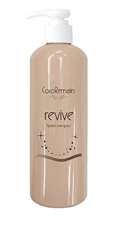 控えめな用心深い愛するCocoRemain revive shampoo 【リビーブ シャンプー】 300ml