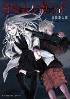 ヨルムンガンド 全11巻 (高橋慶太郎)
