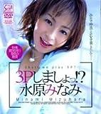 3Pしましょっ!?水原みなみ(トールケース) [DVD]