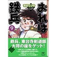 おれは鉄兵 (9) (講談社漫画文庫)
