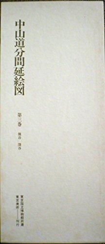 中山道分間延絵図〈第3巻〉熊谷 深谷 (1977年)