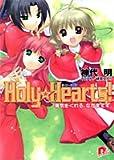 Holy☆Hearts!―勇気をくれる、なかまです。 (集英社スーパーダッシュ文庫)