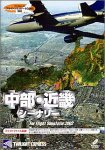 中部・近畿シーナリ for Flight Simulator 2002