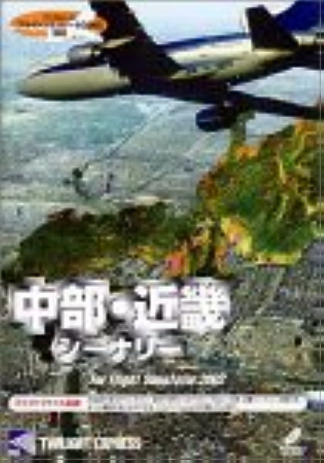 に向かって経済主婦中部?近畿シーナリ for Flight Simulator 2002