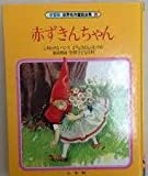 世界名作童話全集―学習版〈20〉赤ずきんちゃん