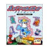 アストロノーカ―めざせ!宇宙no.1の農家 (Vジャンプブックス ゲームシリーズ)