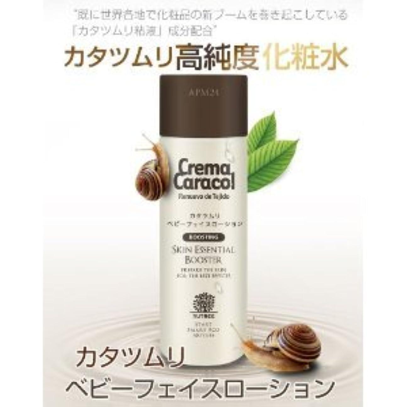 絶滅したリップ電卓crema caracol(カラコール) ローション(化粧水) 5個セット
