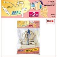 三栄水栓 SANEI 日本製 水道凍結防...