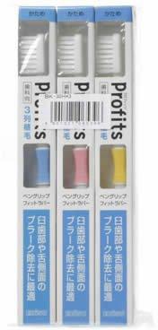 歯科向 プロフィッツ K30 かため 3色組