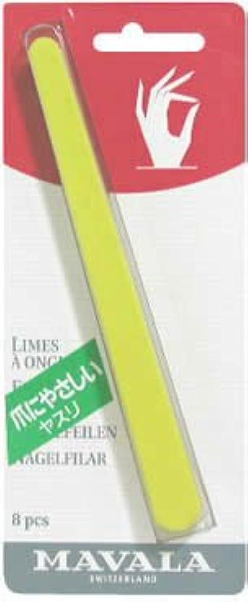 ライバル季節変色するマヴァラ エメリーボード 8本入