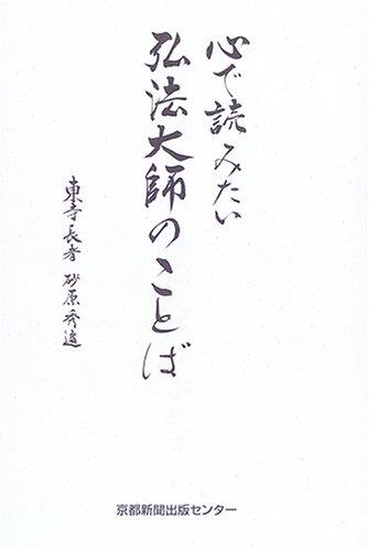 心で読みたい弘法大師のことば