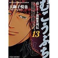 むこうぶち―高レート裏麻雀列伝 (13) (近代麻雀コミックス)