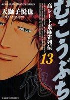 むこうぶち—高レート裏麻雀列伝 (13) (近代麻雀コミックス)