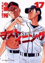 ラストイニング 17―私立彩珠学院高校野球部の逆襲 (ビッグコミックス)の詳細を見る