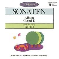 ピアノ教則シリーズ24 ソナタ・アルバム(1)-4