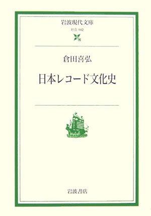 日本レコード文化史 (岩波現代文庫)の詳細を見る