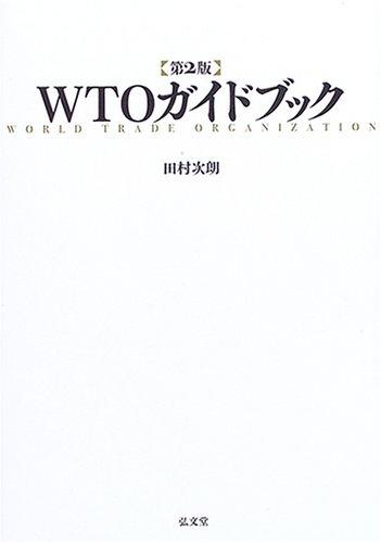 WTOガイドブックの詳細を見る