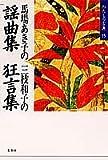 馬場あき子の謡曲集;三枝和子の狂言集 (わたしの古典15)