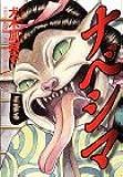 ナベシマ (ホラーコミックススペシャル)