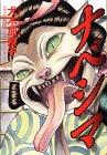 ナベシマ / 犬木 加奈子 のシリーズ情報を見る