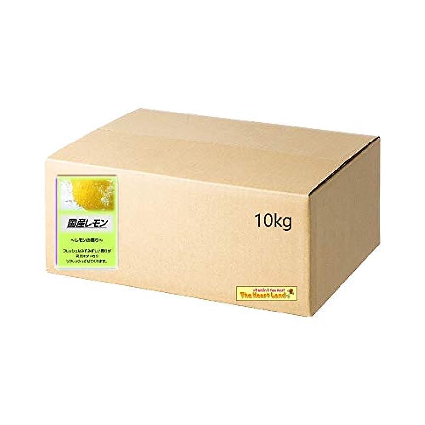 口頭ビジターアラバマアサヒ入浴剤 浴用入浴化粧品 国産レモン 10kg