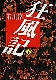 狂風記 (下) (集英社文庫)