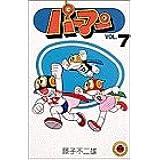 パーマン 7 (てんとう虫コミックス)