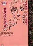 小椋冬美ヤングユー名作集 2 薔薇色のお酒 / 小椋 冬美 のシリーズ情報を見る