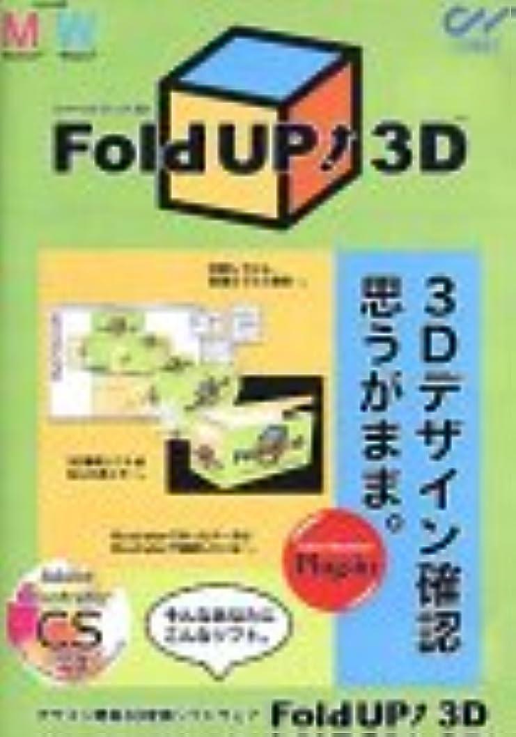 野心刻む爆発物Fold UP! 3D Adobe Illustrator CS対応版