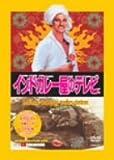 インドカレー屋のテレビ [DVD]