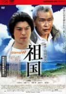 祖国 [DVD]