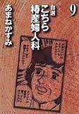 自選 こちら椿産婦人科 9 (YOU漫画文庫)