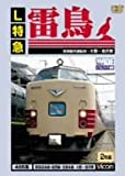 ビコムワイド展望 L特急雷鳥[DVD]