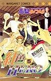 紅色HERO (5) (マーガレットコミックス (3812))