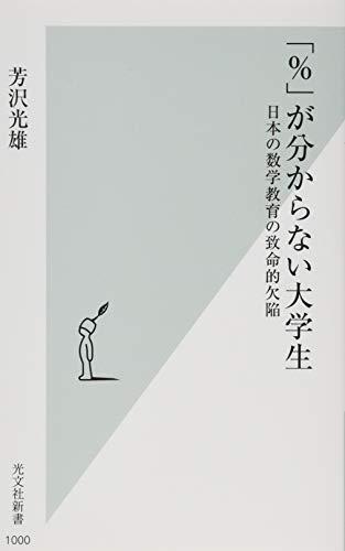 「%」が分からない大学生 日本の数学教育の致命的欠陥 (光文社新書)