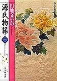 源氏物語  1 円地文子の (わたしの古典シリーズ) (集英社文庫)