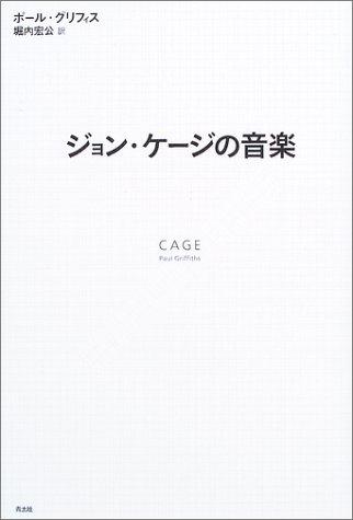 ジョン・ケージの音楽の詳細を見る