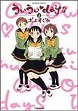 ういうい・days 3 (バンブー・コミックス)
