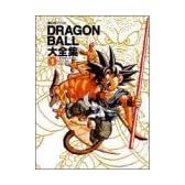 DRAGON BALL大全集―鳥山明ワールド (1)