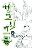 サユリ1号 volume 2 (ビッグコミックス)