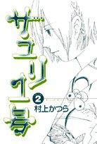 サユリ1号 volume 2 (ビッグコミックス)の詳細を見る