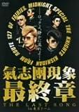 """氣志團現象最終章""""THE LAST SONG""""in東京ドーム [DVD]"""