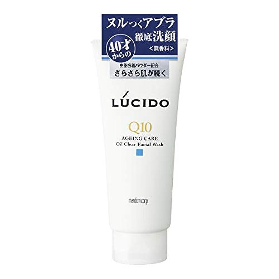 麦芽番号騒ぎLUCIDO(ルシード) オイルクリア洗顔フォーム Q10 130g