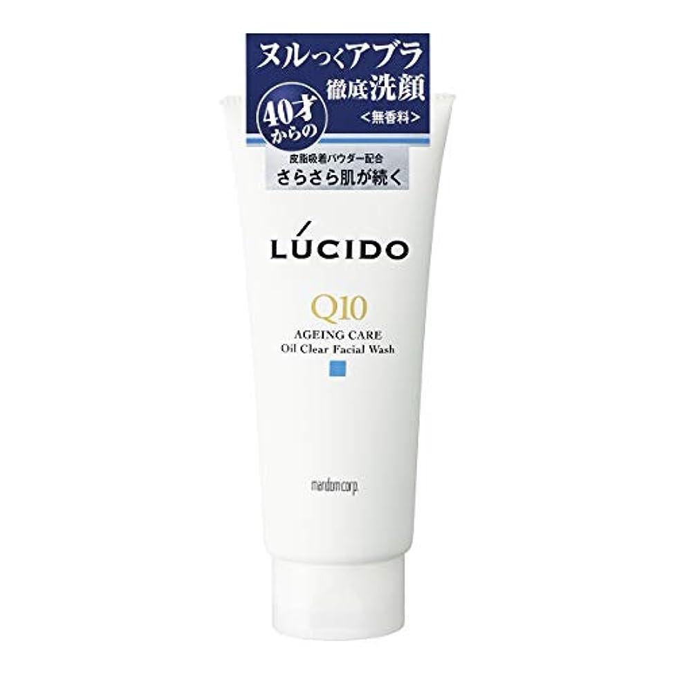 不十分な回復近傍LUCIDO(ルシード) オイルクリア洗顔フォーム Q10 130g